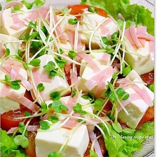 簡単!ハムと豆腐の中華ドレッシングサラダ