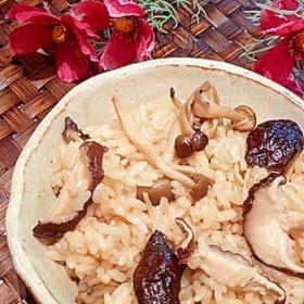 干しきのこで作る☀「秋の香りの炊き込みご飯」