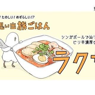 【漫画】世界 思い出旅ごはん 第37回「ラクサ」