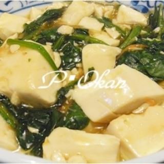 ほうれん草と豆腐の生姜煮