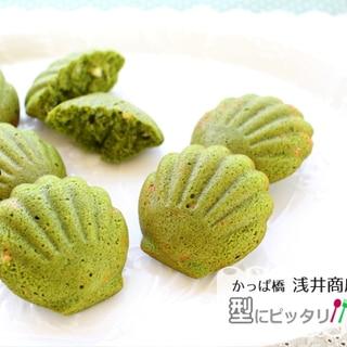 抹茶とホワイトチョコのマドレーヌ【No.418 】
