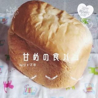 【砂糖多め・甘い食パン】ホームベーカリー