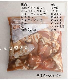 下味冷凍 ロコモコ風チキン