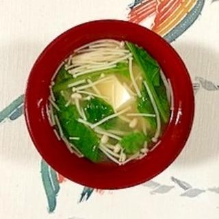 大根の葉・茎、塩とうふ、えのきのお味噌汁