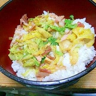 白菜ベーコン丼/甘辛手抜き版