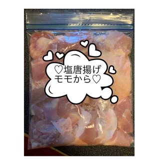 モモから♡下味冷凍(塩味)