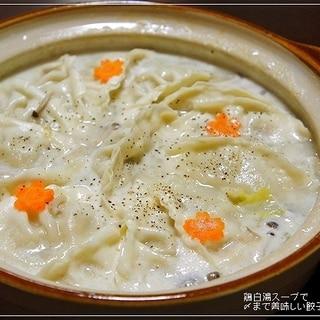 鶏白湯スープで〆まで美味しい餃子鍋♪