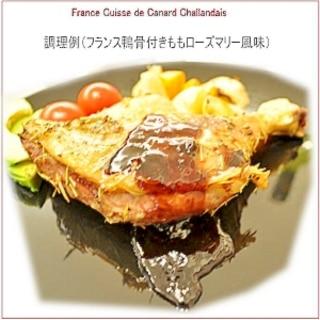 フランス鴨骨付きももローズマリー風味