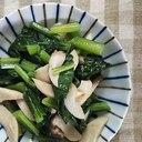ヘルシー☆小松菜とエリンギの炒め物
