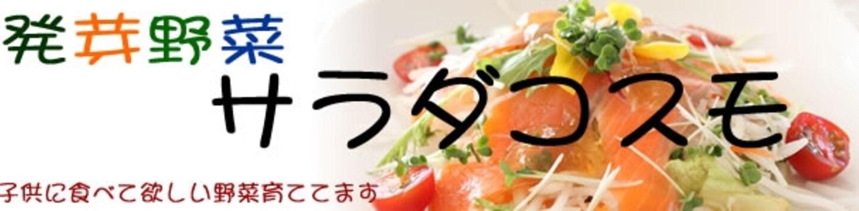 楽天出店店舗:サラダコスモ