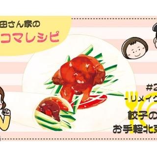 【漫画】多部田さん家の簡単4コマレシピ#20「餃子の皮で!お手軽北京ダック風」