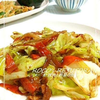 カレールゥで簡単味付け☆豚肉と野菜のカレー炒め