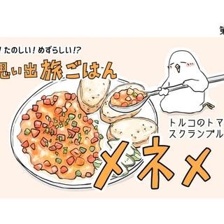 【漫画】世界 思い出旅ごはん 第51回「メネメン」