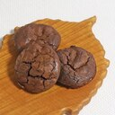 ピーカンナッツ・ガトーショコラ☆クッキースタイルで