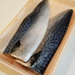 鯖の下準備 [ 魚の下準備 冷凍保存 ]