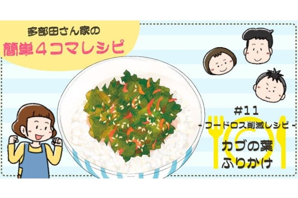 【漫画】多部田さん家の簡単4コマレシピ#11「カブの葉ふりかけ」