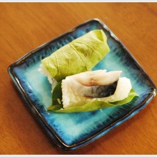 庭の葉で柿の葉寿司(しめさば)