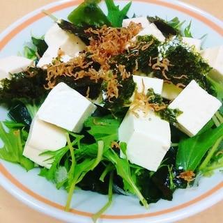 豆腐とわかめの和風サラダ