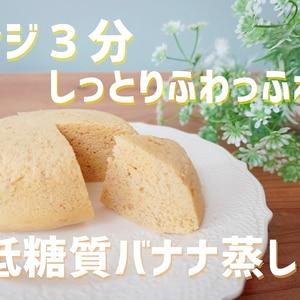 おからパウダーでバナナ蒸しパン