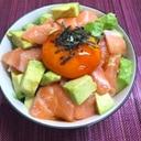 サーモンアボガド丼