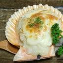 ヒオウギ貝のグラタン