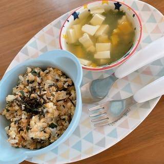 離乳食後期ランチ♪納豆とほうれん草の炒飯とお味噌汁