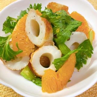 セロリと竹輪のオレンジサラダ♪