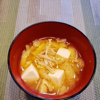 豆腐と油揚げと えのきだけの おみそ汁