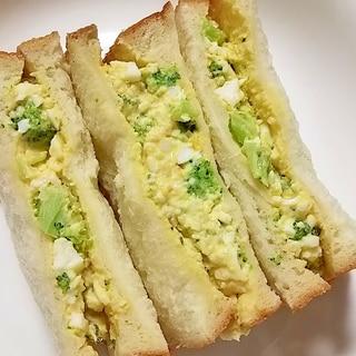 卵とブロッコリーのサンドイッチ