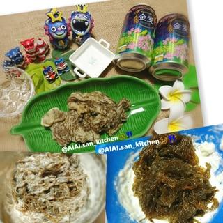 【天ぷら】沖縄 塩もずく天ぷら もちもちカリカリ