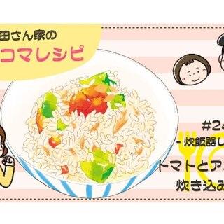 【漫画】多部田さん家の簡単4コマレシピ#24「トマトとアボカドの炊き込みご飯」