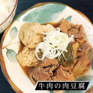 出汁の旨味で本格的に♪牛肉の肉豆腐