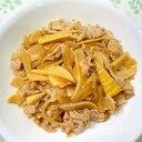 豚肉と筍の生姜炒め