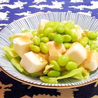 枝豆と豆腐のサラダ