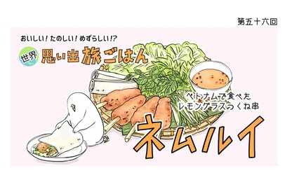 【漫画】世界 思い出旅ごはん 第56回「ネムルイ」