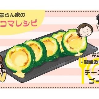 【漫画】多部田さん家の簡単4コマレシピ#27「チーズinゴーヤ」