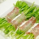 簡単!水菜と生ハムの巻くだけサラダ♪
