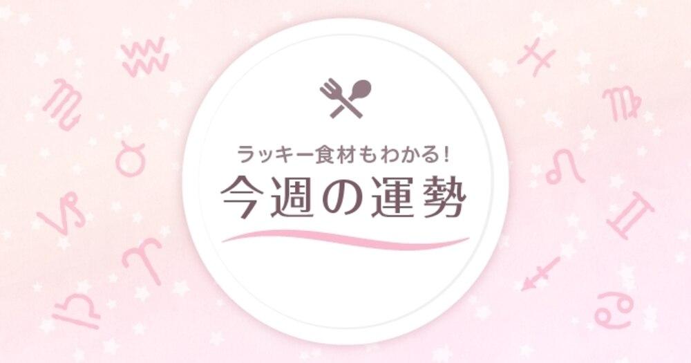【12星座占い】ラッキー食材もわかる!6/8~6/14の運勢(牡羊座~乙女座)