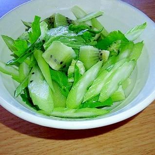セロリとキウイのグリーンサラダ