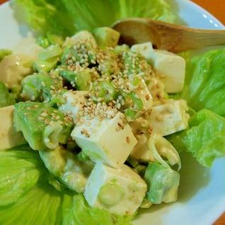 アボカドと豆腐の簡単サラダ