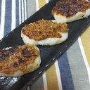 五平餅♡ごはんで作れる簡単おやつ