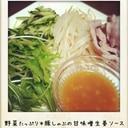 野菜たっぷり*豚しゃぶの甘味噌生姜ソース