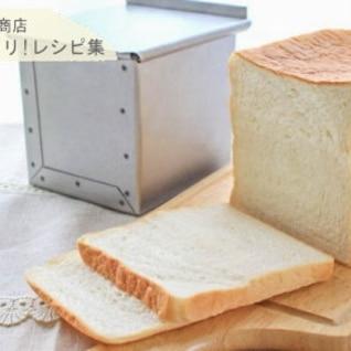 しっとりもちもち食パン【No.365】