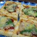 簡単おつまみ!!油揚げピザ