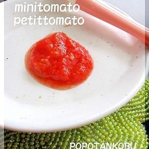 離乳食 ★ 初期 ★ プチトマト・ミニトマト