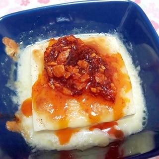ラー油乗せ♪豆腐のチーズ焼き++