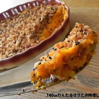 揚げずに簡単★かぼちゃのスコップコロッケ