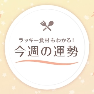【星座占い】ラッキー食材もわかる!3/22~3/28の運勢(天秤座~魚座)