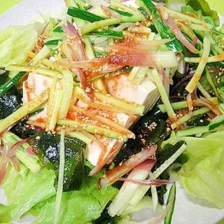 韓国風☆豆腐とわかめ茗荷のサラダ