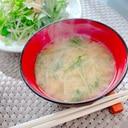 超簡単☆水菜と大根のおいしいお味噌汁☆